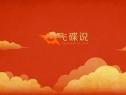 飞碟说 第一季:中国海归受难记 52
