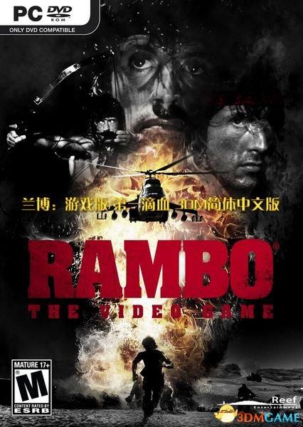 3DM轩辕汉化组《兰博:游戏版/第一滴血》汉化发布