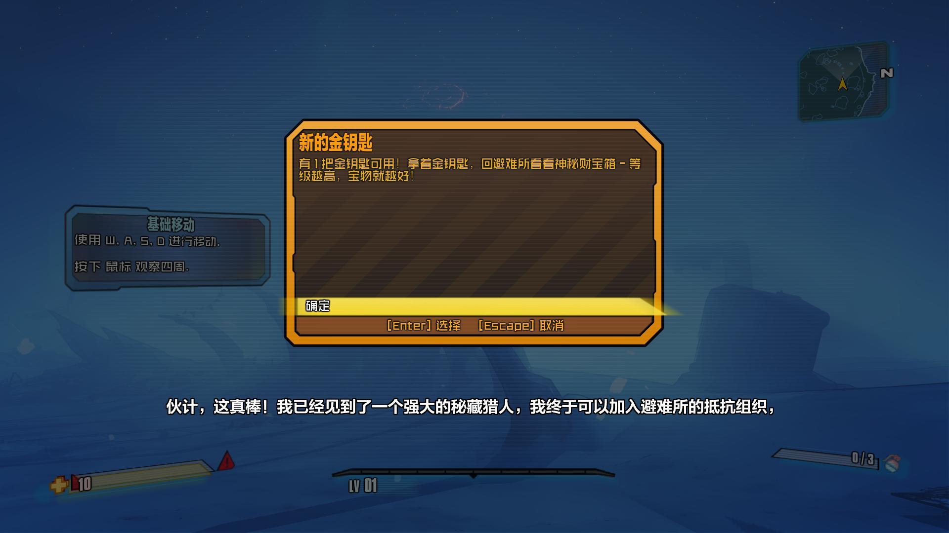 无主之地2 17号升级+情人/4月某节DLC+破解补丁[3DM]