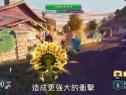 《植物大战僵尸:花园战争》4人合作战役开发讲解