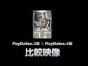 《真三国无双7猛将传》PS4 VS PS3实机对照