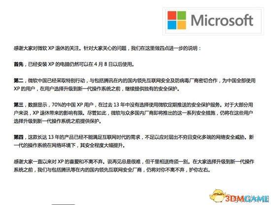 微软中国:4月8日后将合作腾讯保障XP用户安全
