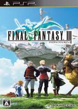 最终幻想3 中日英合版