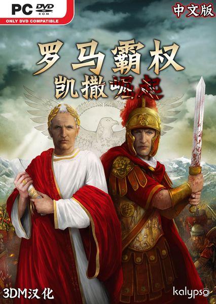 罗马霸权:凯撒崛起 汉化截图