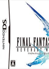 最终幻想12:亡灵之翼 简体中文汉化版