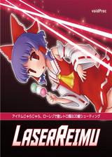 LASERREIMU 日文免安装版