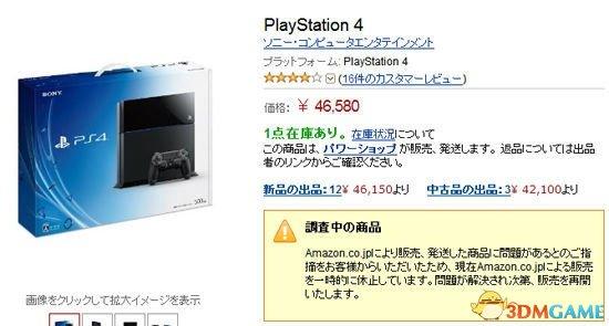曝网购问题频出 日本亚马逊暂时停止PS4主机销售