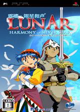 露娜:银星和声 简体中文汉化版