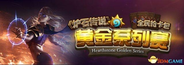 每周抽点卡 炉石传说黄金系列赛