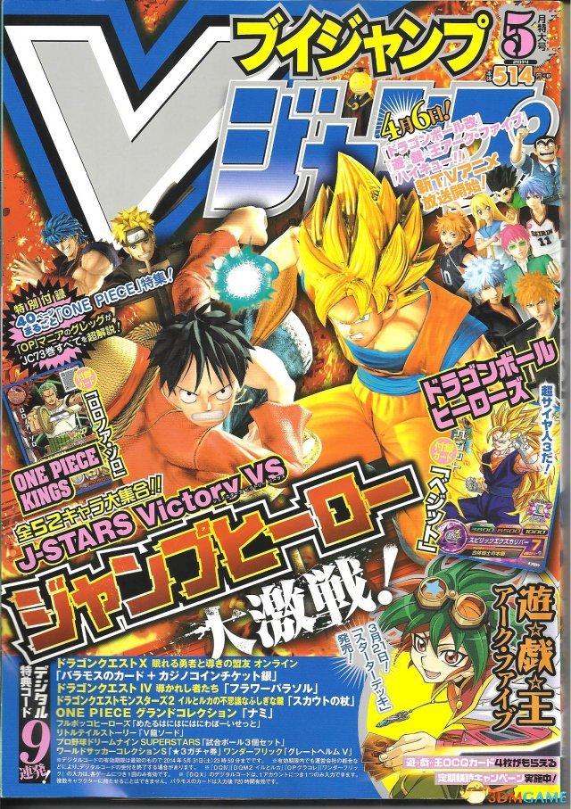 《Jump全明星乱斗》开场动画放出 杂志扫图赏