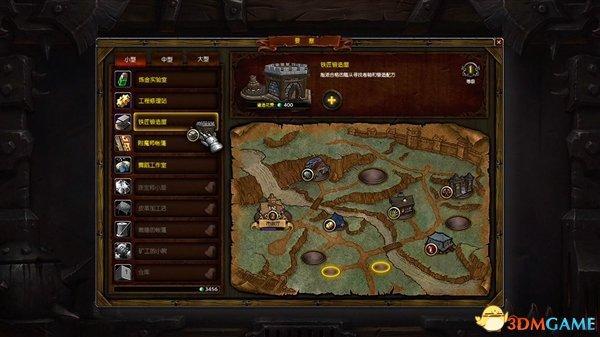 《魔兽世界:德拉诺之王》要塞系统升级界面曝光