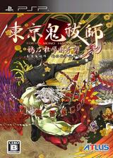 东京鬼祓师:鸦乃杜学园奇谭 简体中文汉化版