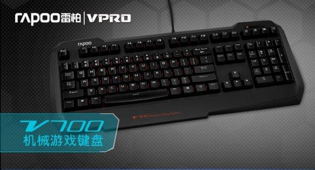 <b>微操芯片专助胜利 雷柏V700游戏机械键盘上市</b>