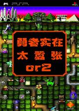 勇者别嚣张2 官方繁体中文版