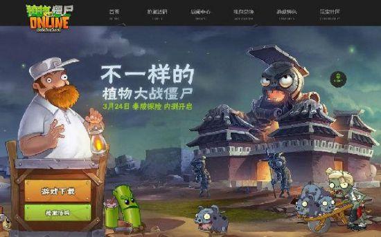 <b>腾讯大手笔 《植物大战僵尸OL》广告登北京地铁</b>
