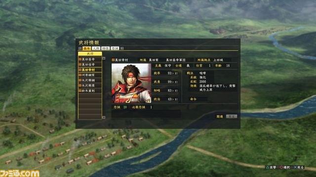 《信长之野望:创造》免费DLC情报 4月2日发布