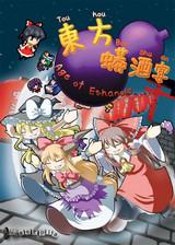 东方蟒酒宴 v1.1日文免安装版