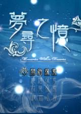 梦寻之忆 繁体中文免安装版