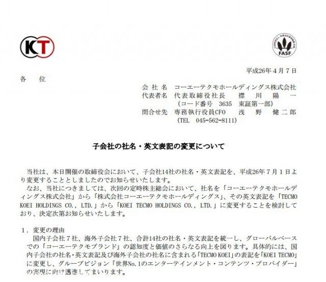 光荣宣布将英文名由Tecmo Koei变为Koei Tecmo