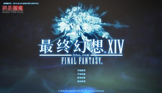 《最终幻想14》国服宣布4月23日将开启删档首测