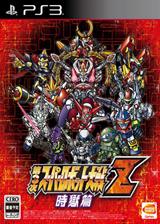 第三次超级机器人大战Z:时狱篇 日版