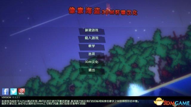 3DM轩辕汉化组《像素海盗》简体中文汉化补丁发布
