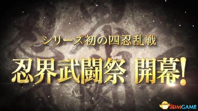 《火影:究极风暴4》新图 宇智波家族双目写轮眼