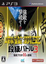 麻将霸王:段位战斗3 日版