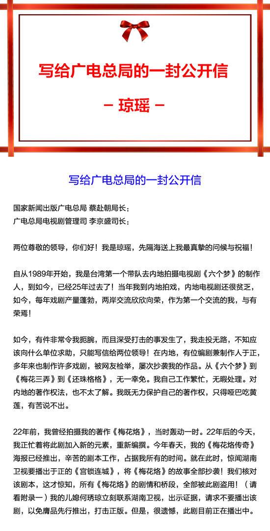 琼瑶控诉于正新作抄袭 称被欺凌到无法保持沉默