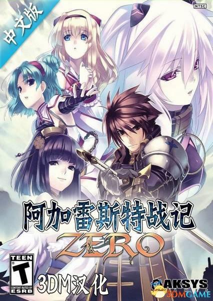 續篇再臨!《阿加雷斯特戰記Zero》3DM漢化發布