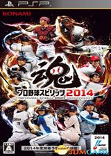 职业棒球之魂2014 日文日版