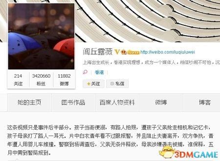 闾丘露薇谈为何微博转发内地小孩街尿引冲突视频