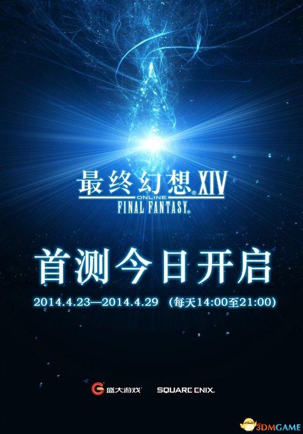 《最终幻想14》国服今首测:PC配置要求已公布
