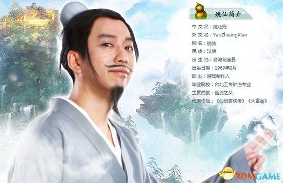 姚仙要起诉《来自仙剑的你》 通过法律途径维权
