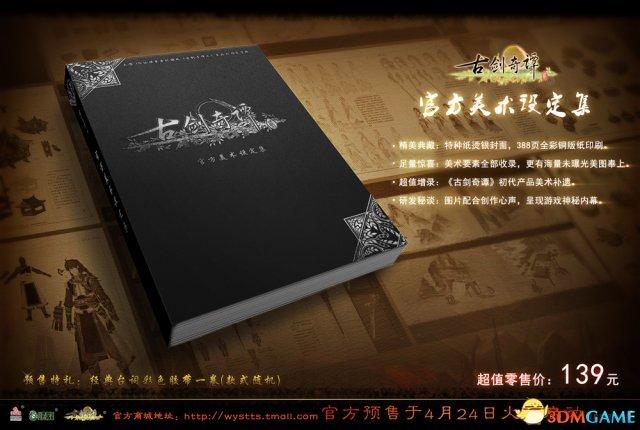 <b>精彩延续 《古剑奇谭2》美术集与独立周边预售</b>