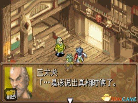 [GBA]《鬼武者战略版》中文版