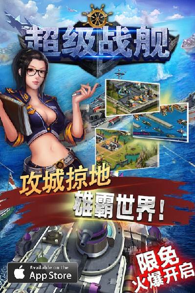 《超级战舰》同名大作 4月29日不删档封测开启