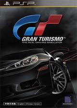 GT赛车 官方繁体中文版