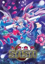 东方SASA 日文免安装版