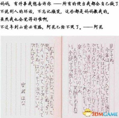 日本5岁女孩阿花的家务清单 令众多中国父母飙泪
