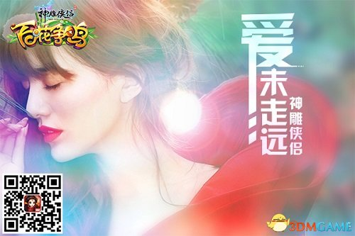 <b>深沉之爱勾人情思 玩家自制《神雕侠侣》感人MV</b>