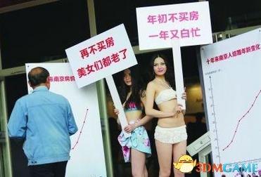 """上海房展惊现""""裸女""""促销!真空上阵也难拯救楼市"""