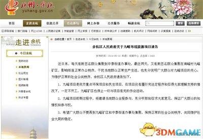 杭州五千人抗议建垃圾焚烧厂 警民冲突有群众受伤