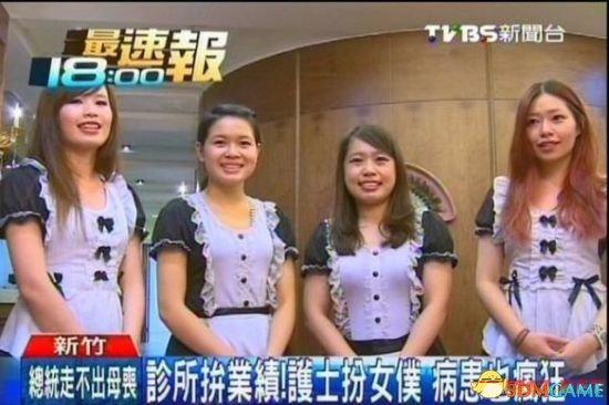 女仆的新玩法!台湾牙科诊所女仆助理为您服务