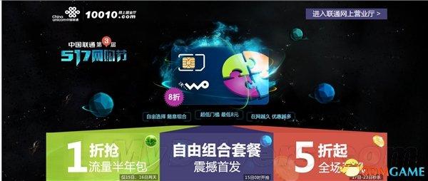 <b>卯上了!中国联通推出8元送100M流量组合套餐</b>