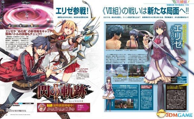 《轨迹杂志:闪之英雄2》电击PlayStation传说扫杭州自助旅游攻略图片