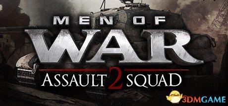 3DM首发 《战争之人:突击小队2》R组破解版下载
