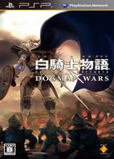 白骑士物语:徳古玛战争 简体中文汉化版