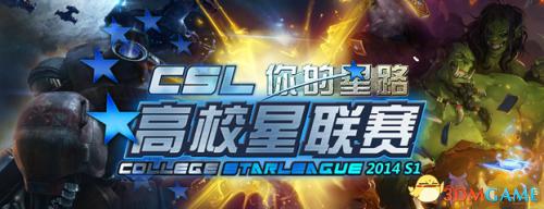 三大项目、更多机会 聚焦星际争霸2 CSL半决赛