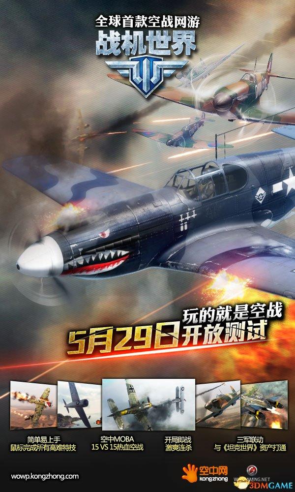 《战机世界》5月29日开放测试 寻找王牌飞行员!